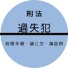 過失犯の処理手順・論じ方【論証例を大公開】【刑法】
