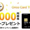 オリコカードの特典内容を他オリコカードと比較!23枚の中から5枚をピックアップ!