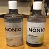 【数ヶ月レビュー】NONIO(ノニオ)のマウスウォッシュと+ホワイトニングを使い比べ!黄ばみ口臭を抑えるという根本的に用途・使用方法が違う!