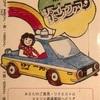 日本縦断その7 (6月19日~6月21日)ラジオ山口に出演