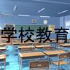 天才にもバカにもなれないわたしは日本の教育が作り出したもの!?