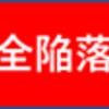 <大三国志攻略> 群雄討董X1-15 全陥落