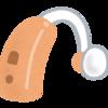 【介護】補聴器~耳が遠い人のために~