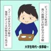 【日常漫画】大学生時代~食事編~