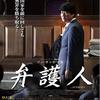 【エムPの昨日夢叶(ゆめかな)】第2021回『9.11に韓国映画「弁護人」を鑑賞。国家権力について考える機会を貰った夢叶なのだ!?』  [9月11日]