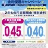 SBJ銀行「ためま初夏!」2年もの円定期預金キャンペーンは高金利!