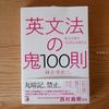 「やり直し英語」再スタートで買った3冊の本