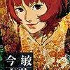 今敏 絵コンテ集 : パプリカ (復刊版)