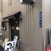 錦糸町おすすめのラーメン屋「麺屋りゅう」つけ麺がマジで美味い!!