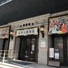 本日千穐楽・大坂松竹座 七月大歌舞伎 2018年