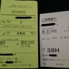 No.97 全日空(全日本空輸・ANA) 保安検査証・ご搭乗案内