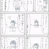 【マンガ】ホメ療法って何?