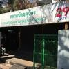 チャトチャックウィークエンドマーケット(バンコク)はカオスで面白い!