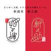 新潟県の威信をかけた次世代のブランド米、「新之助」を知っていますか?
