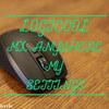 【私のセッティング】Logicool MX Anywhere 2S