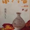 小さな蕾 1997年01月号 No.342 ~