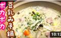 ■豆乳みそ鍋:鍋レシピ