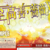 今日のカード 6/2 シンフォギア編