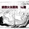 第226話【吸引快感】開発された女体は吸引する 「蛸壺女体」と呼ぼう