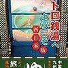 前作「レトロ銭湯へようこそ関西版」に続く「西日本版」です