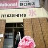 暑い!熱い夏に!楽天koboでワンピース60巻無料!&野口商店のかき氷【十三】