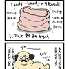 【漫画】ダリちゃんのお気に入りのベッド