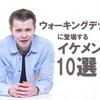海外TVドラマ『ウォーキング・デッド』に登場するイケメン10選【#walkingdead #handsome #男前 #ウォーキングデッド】
