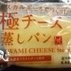 カルディ『極チーズ蒸しパン』を食べました