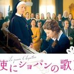 映画「天使にショパンの歌声を」(ネタバレ)別れの曲の歌付きとピアノ演奏、どちらもかなりレベルの高い生歌、生演奏です。