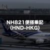 NH821便(HND-HKG)搭乗記:深夜便で香港到着後はPlaza Premium Loungeがオススメ!