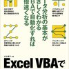 Excel VBA を使ってグラフを描く
