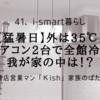 【猛暑日】外は35℃!「エアコン2台で全館冷房」我が家の中は!?