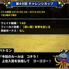 level.1358【ウェイト140・赤い霧】第49回闘技場チャレンジカップ初日