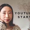 【YouTube】動画UPしました!こんなの出していいだろうか?と思う時