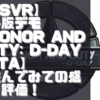 【PSVR】海外版デモ【Honor and Duty: D-Day Beta】を遊んでみての感想と評価!