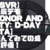 【PSVR】海外版デモ【Honor and Duty: D-Day Beta】を遊んでみての感想と評価!