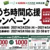 花王×KIRIN×CAINZ共同企画|おうち時間応援キャンペーン