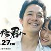 【日本映画】「宮本から君へ〔2019〕」ってなんだ?