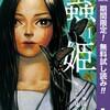 蟲姫【期間限定無料】1