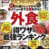 今日は買いたい雑誌が目白押し。外食ネタ、家電ベストヒット、ミラーレス。