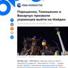 ロシアニュース:ウクライナ野党党首らがデモを呼びかけ。「ロシアに譲歩するな!」