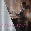 映画『パリに見出されたピアニスト 』