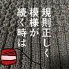 【編み物あるある】まるで催眠術!?規則正しく続く模様を編んでいるといつの間にか居眠りしてるブログ