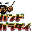 今年も開催!!! 3/11(日) オヤジのバンドパラダイス2018Inイオンモール筑紫野店 【島村楽器】