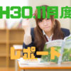 H30.11月度の結果〜目先の欲望に打ち勝て!〜