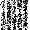 仮名手本忠臣蔵 九段目 山科の雪転