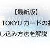 【2020年6月版】ANA TOKYUカードのお得な申し込み方法を解説