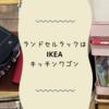ランドセルラックにIKEAのキッチンワゴンを愛用中 小学生男子でも簡単!置くだけ!