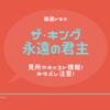 【韓国ドラマ】ザ・キング(永遠の君主)のあらすじやキャスト情報!結末のネタバレも…!