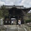 49番札所 浄土寺[じょうどじ]